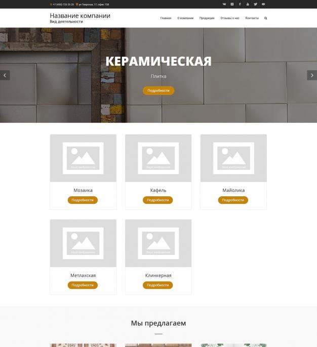 Шаблон сайта Керамическая плитка, кафель для Wordpress #4321