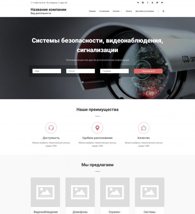 Системы безопасности, видеонаблюдения, сигнализации