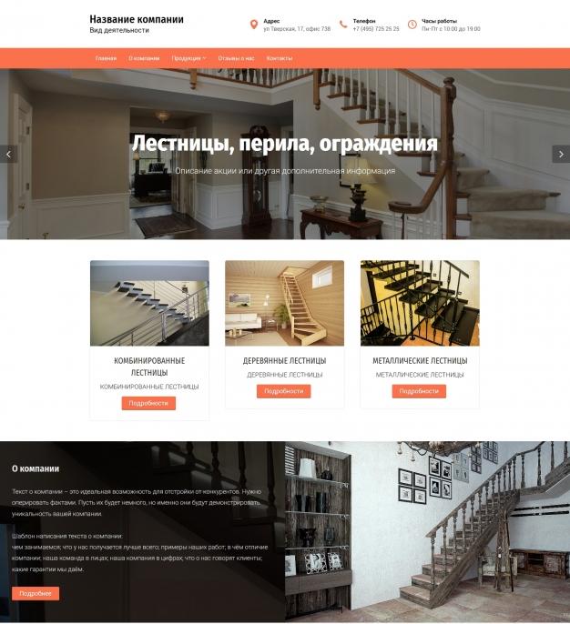 Шаблон сайта Лестницы, перила, ограждения для Wordpress #4391