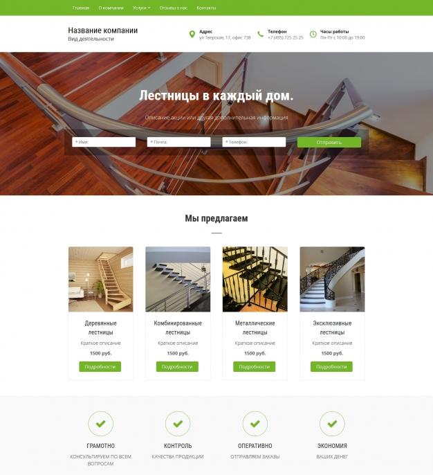 Шаблон сайта Лестницы, перила, ограждения для Wordpress #4392