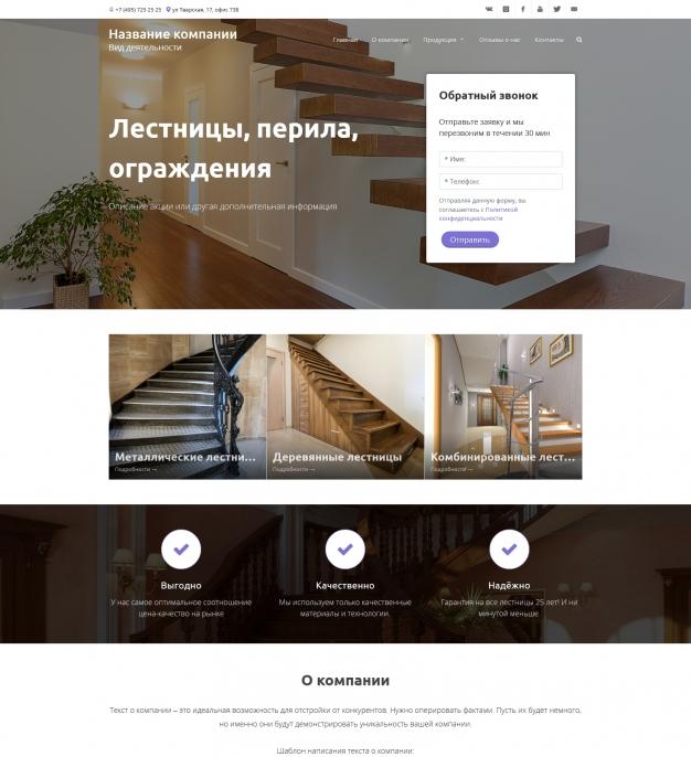 Шаблон сайта Лестницы, перила, ограждения для Wordpress #4393