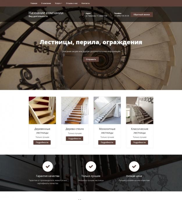 Шаблон сайта Лестницы, перила, ограждения для Wordpress #4394