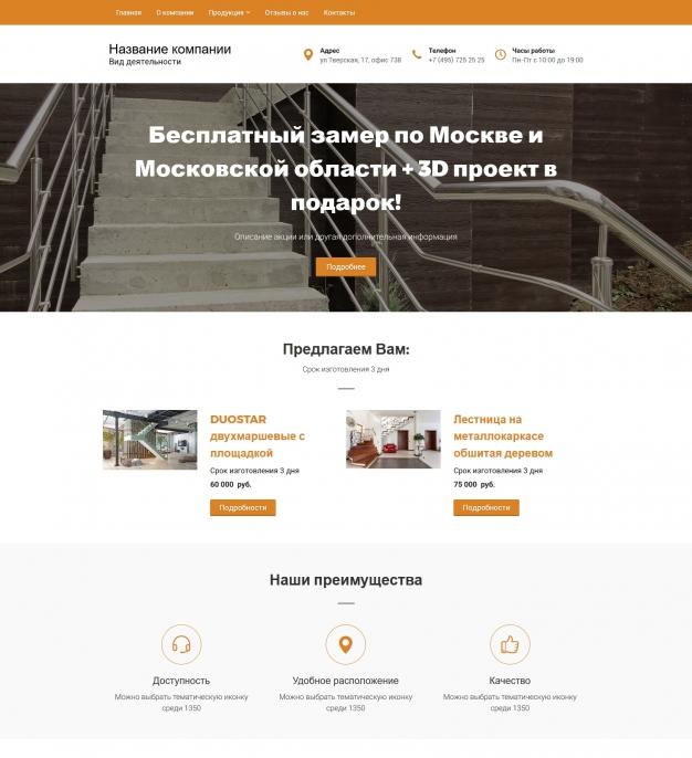 Шаблон сайта Лестницы, перила, ограждения для Wordpress #4395