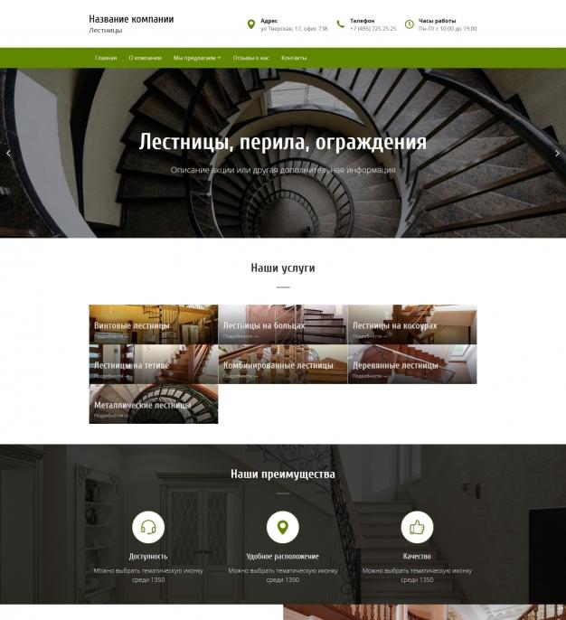 Шаблон сайта Лестницы, перила, ограждения для Wordpress #4398