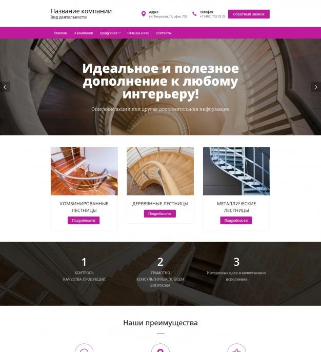 Шаблон сайта Лестницы, перила, ограждения для Wordpress #4399
