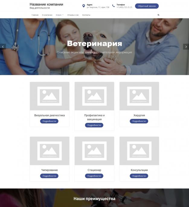 Шаблон сайта Ветеринария для Wordpress #4734