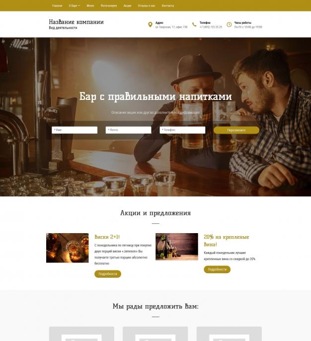 Шаблон сайта Бар с правильными напитками для Wordpress #4936