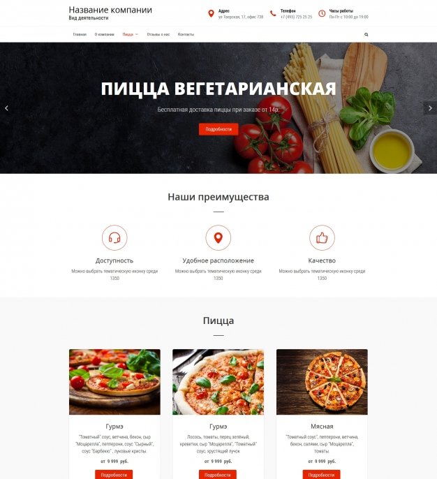 Шаблон сайта Итальянская еда, пиццерия для Wordpress #4950