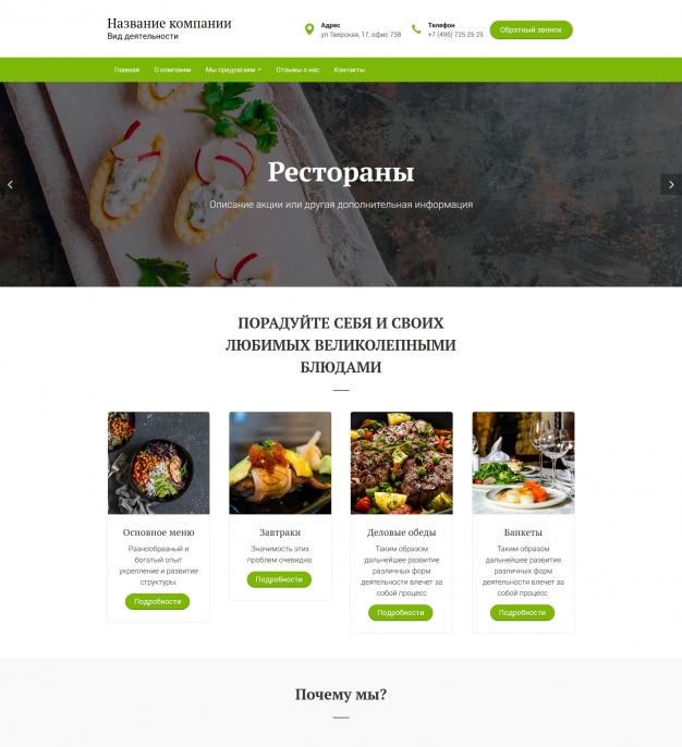 Шаблон сайта Рестораны для Wordpress #5003