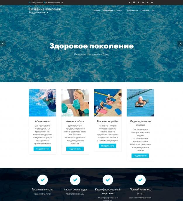 Шаблон сайта Бассейны для Wordpress #5026