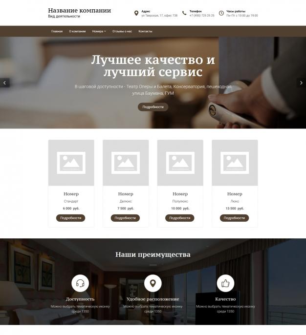 Шаблон сайта Гостиницы, отели, хостелы для Wordpress #5039
