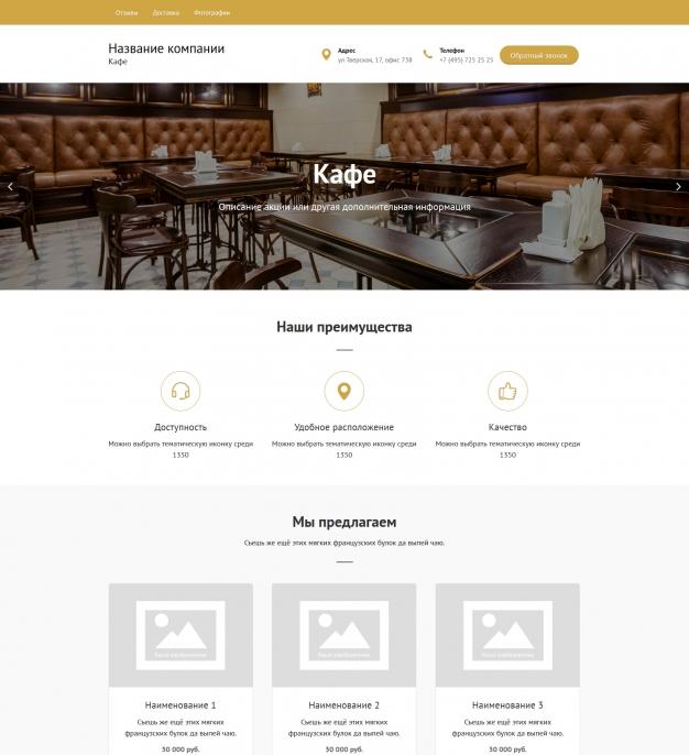 Шаблон сайта Кафе для Wordpress #504