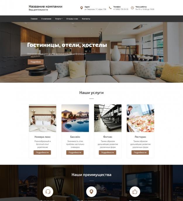 Шаблон сайта Гостиницы, отели, хостелы для Wordpress #5040