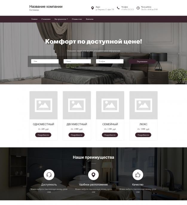 Шаблон сайта Гостиницы, отели, хостелы для Wordpress #5041