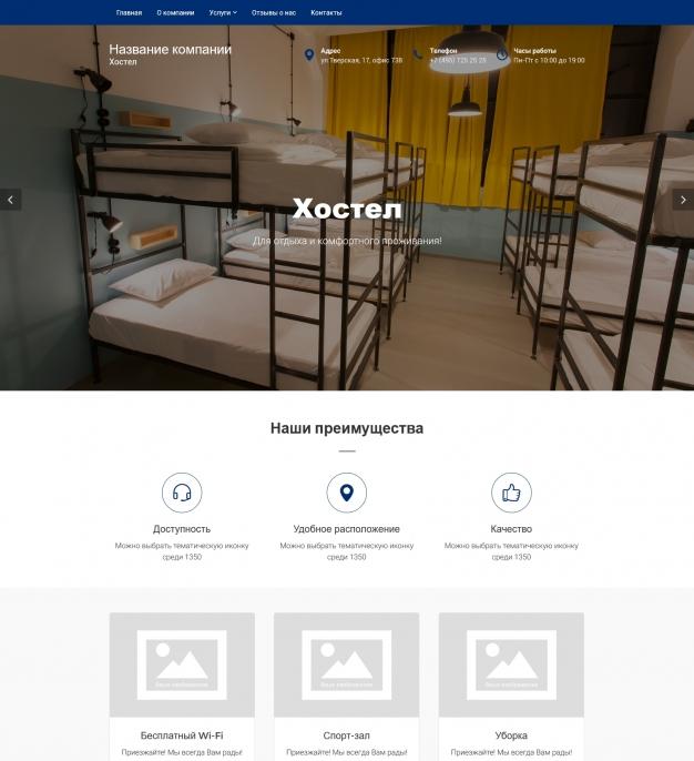 Шаблон сайта Гостиницы, отели, хостелы для Wordpress #5042
