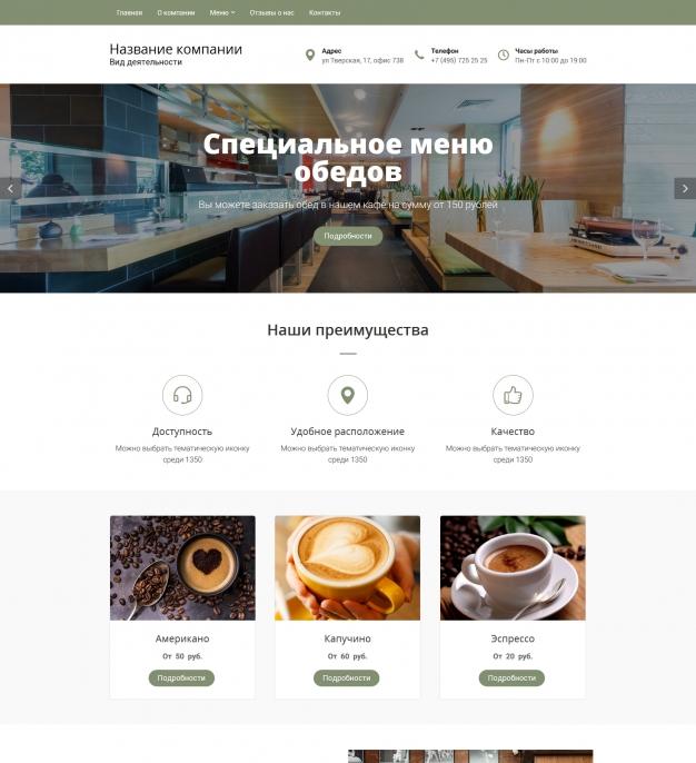 Шаблон сайта Кафе для Wordpress #505