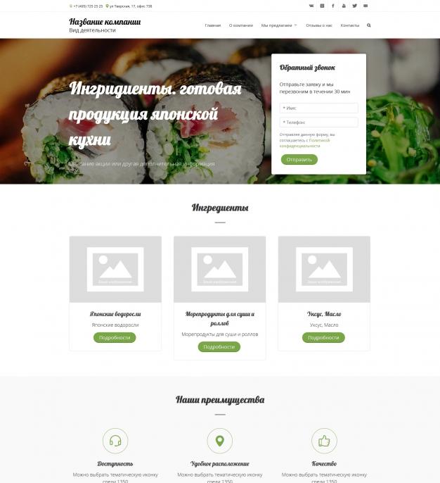 Шаблон сайта Ингридиенты. готовая продукция японской кухни для Wordpress #5173