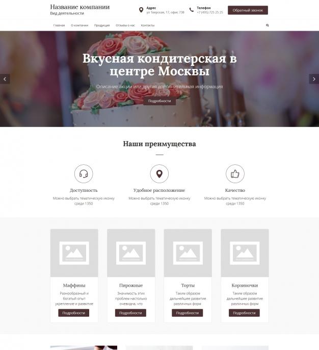 Шаблон сайта Кондитерские изделия для Wordpress #5183