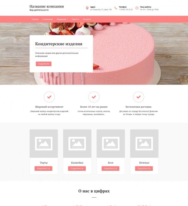 Шаблон сайта Кондитерские изделия для Wordpress #5185