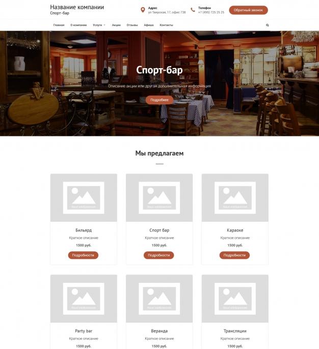 Шаблон сайта Спорт-бар для Wordpress #523
