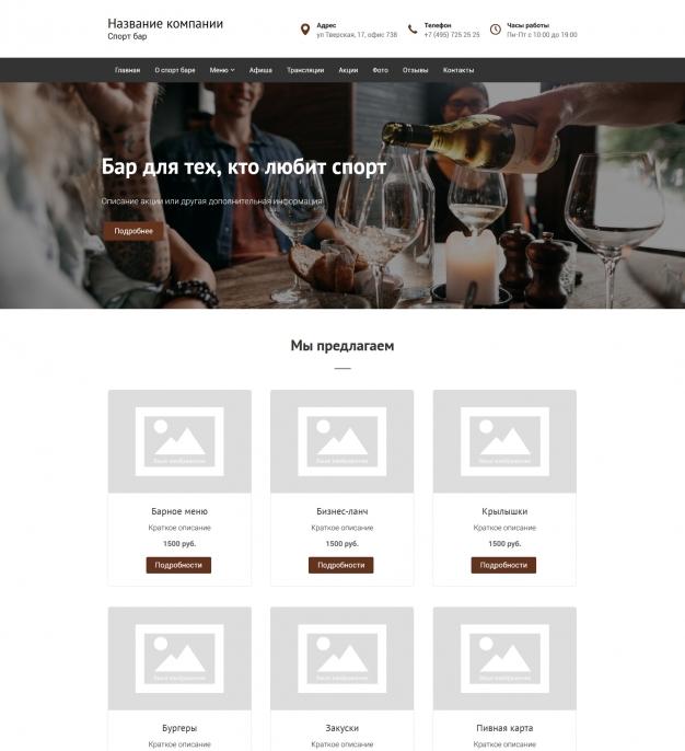 Шаблон сайта Cпорт бар для Wordpress #524