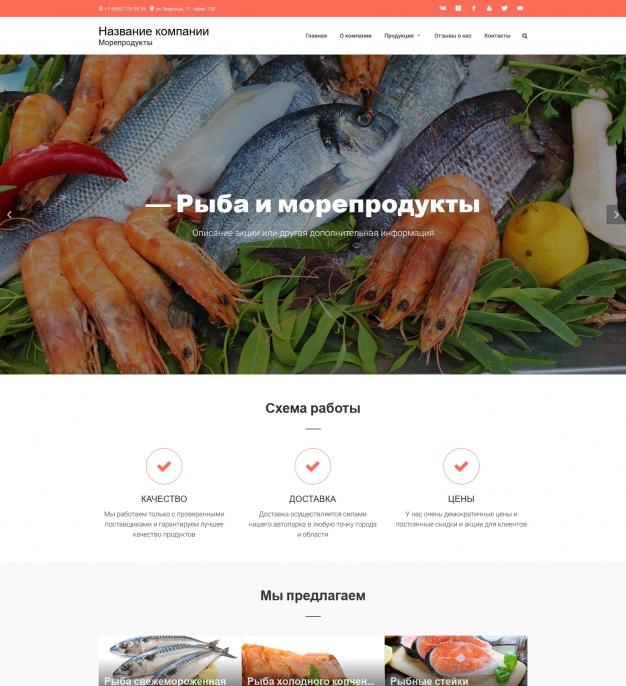 Шаблон сайта Рыбная продукция для Wordpress #5246