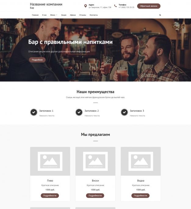 Шаблон сайта Уютный бар для Wordpress #525