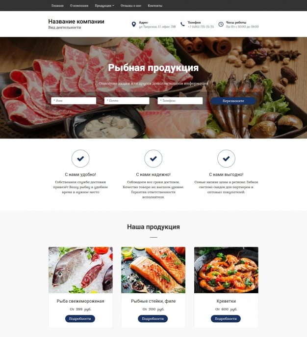 Шаблон сайта Рыбная продукция для Wordpress #5250