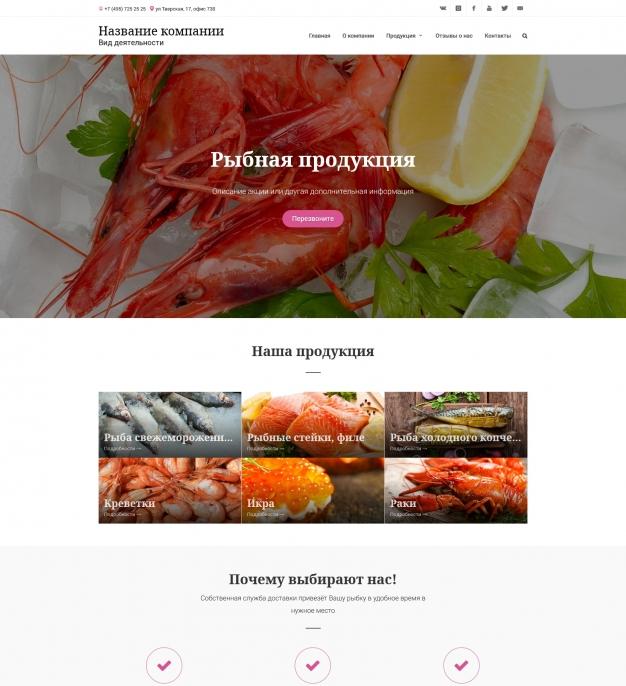Шаблон сайта Рыбная продукция для Wordpress #5258
