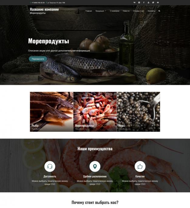 Шаблон сайта Рыбная продукция для Wordpress #5259