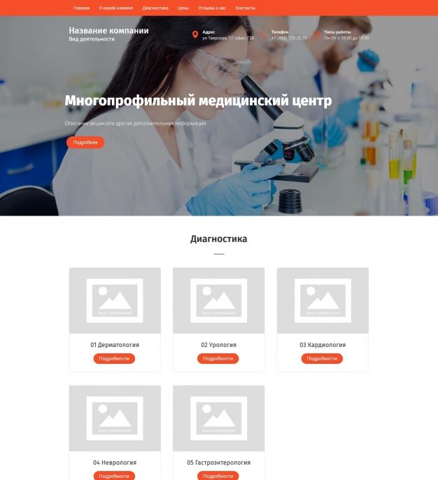 Шаблон сайта Многопрофильный медицинский центр для Wordpress #5289