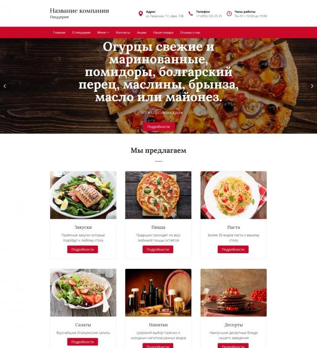 Шаблон сайта Итальянская еда, пиццерия для Wordpress #529