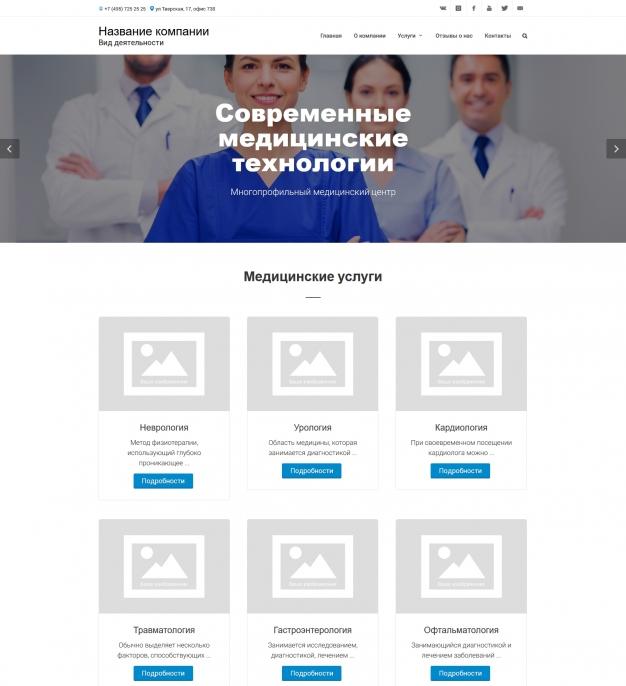 Шаблон сайта Медицинские услуги, центры, больницы для Wordpress #5296