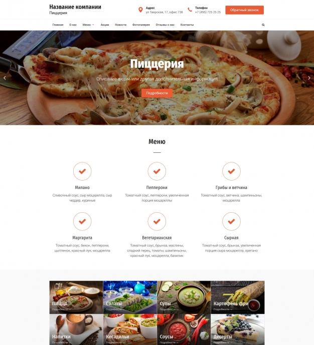 Шаблон сайта Пиццерия для Wordpress #530