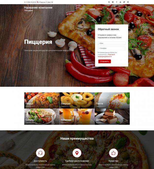 Шаблон сайта Итальянская еда, пиццерия для Wordpress #532