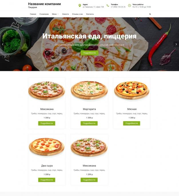 Шаблон сайта Итальянская еда, пиццерия для Wordpress #533