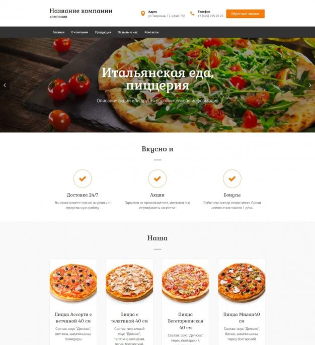 Шаблон сайта Итальянская еда, пиццерия для Wordpress #534