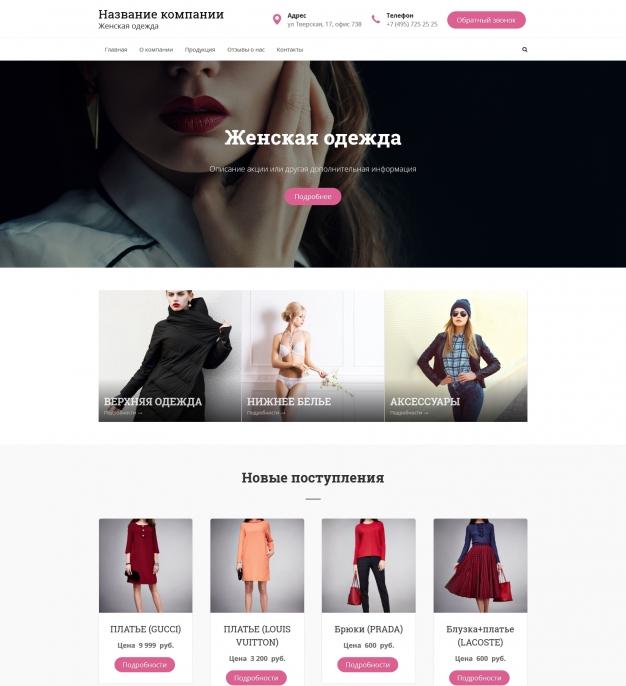 Шаблон сайта Женская одежда для Wordpress #5385
