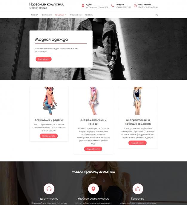 Шаблон сайта Женская одежда для Wordpress #5389