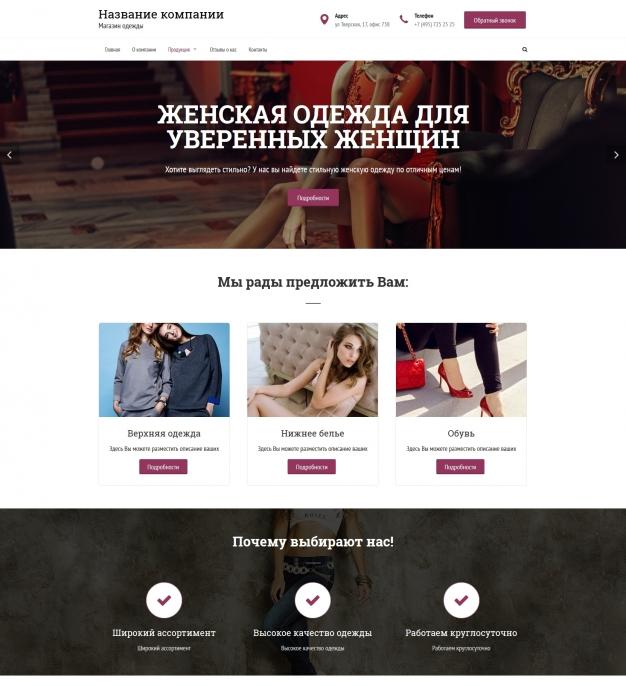 Шаблон сайта Женская одежда для Wordpress #5391