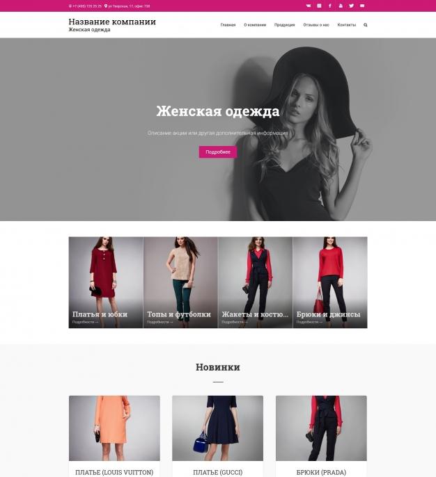 Шаблон сайта Женская одежда для Wordpress #5392