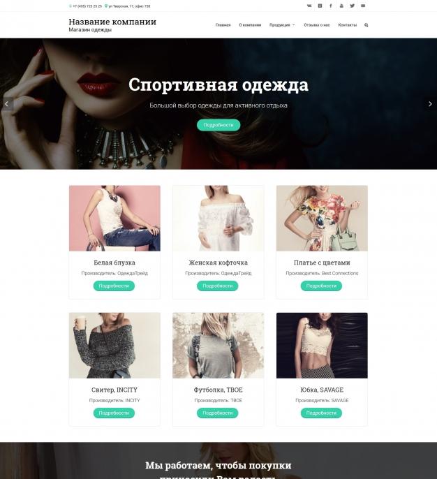 Шаблон сайта Женская одежда для Wordpress #5393