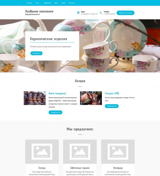 Шаблон сайта Керамические изделия для Wordpress #5395