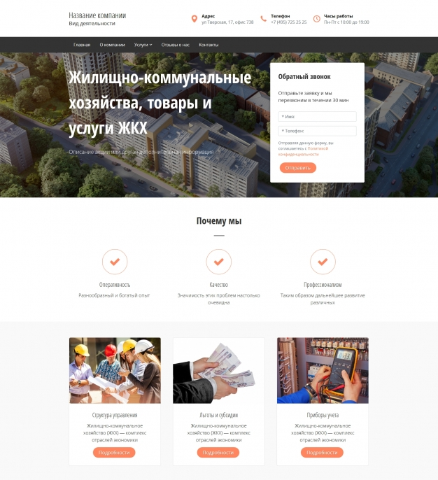Шаблон сайта Жилищно-коммунальные хозяйства, товары и услуги жкх для Wordpress #5447