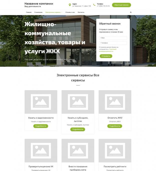 Шаблон сайта Жилищно-коммунальные хозяйства, товары и услуги жкх для Wordpress #5449