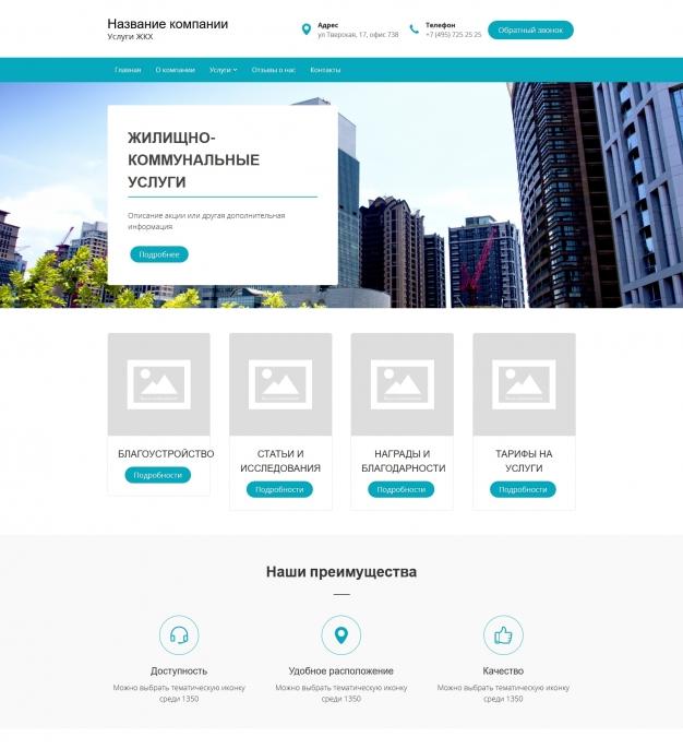 Шаблон сайта Жилищно-коммунальные хозяйства, товары и услуги жкх для Wordpress #5450