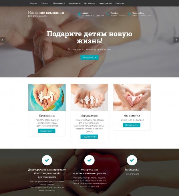 Шаблон сайта Общественные и благотворительные организации для Wordpress #5453