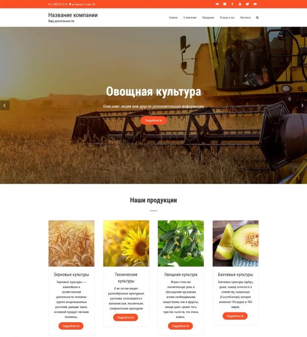 Шаблон сайта Сельское хозяйство для Wordpress #5458