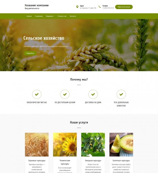 Шаблон сайта Сельское хозяйство для Wordpress #5462