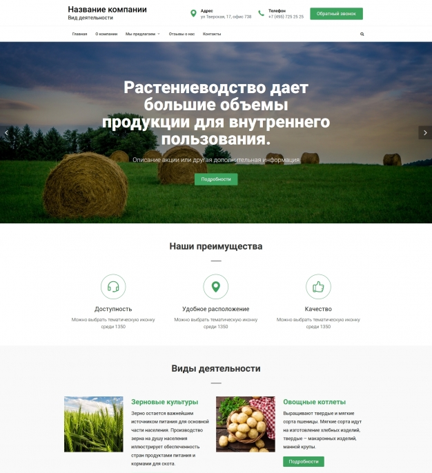 Шаблон сайта Сельское хозяйство для Wordpress #5463